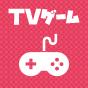TVゲーム