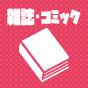 雑誌・コミック