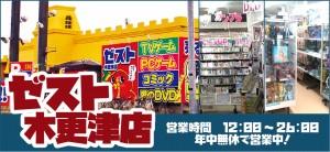 kisarazu-shop_banner