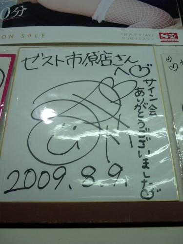 20090809