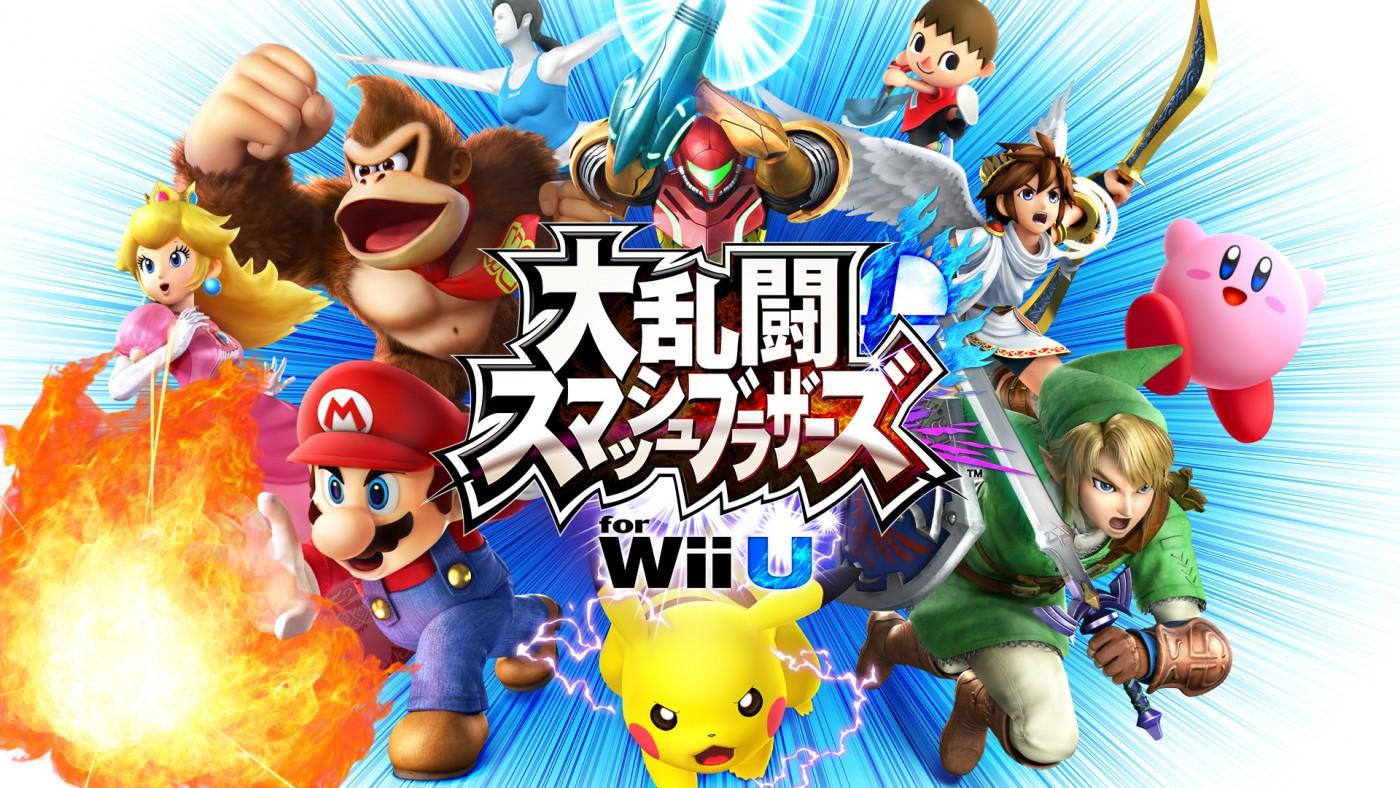 Wii/WiiUで遊ぶ「大乱闘スマッシュブラザーズ」コントローラーの互換性まとめ