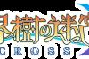 3DS最後の作品?「世界樹の迷宮X(クロス)」をご紹介!
