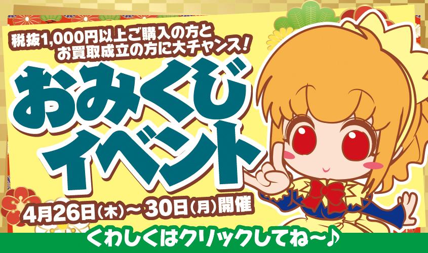 4月26日~4月30日まで!おみくじイベント開催します!!