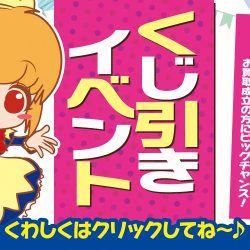 5月24日~5月27日まで!くじ引きイベント開催します!!