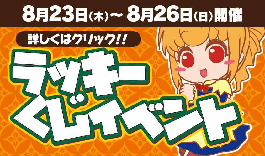 8月23日~8月26日まで!ラッキーくじイベント開催します!!