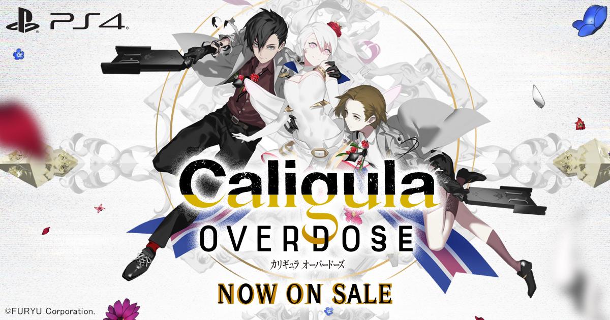 過剰強化されたカリギュラが登場!5月17日発売「カリギュラ オーバードーズ」をご紹介致します!