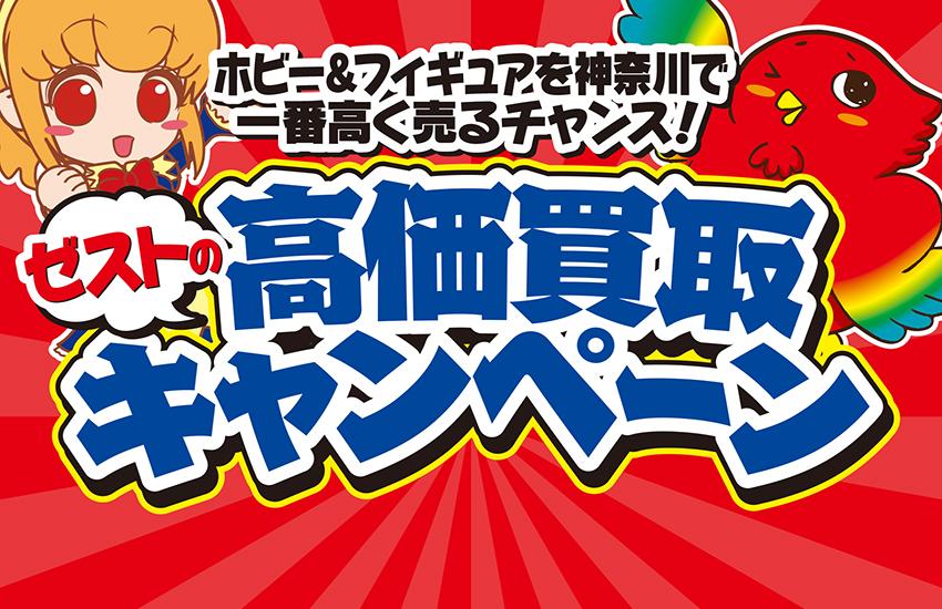 【7/14~7/19まで】「広告を見た」で千円アップ!超高価買取キャンペーン中|ゼスト神奈川3店舗