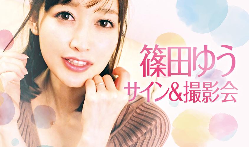 8月18日★篠田ゆうサイン会