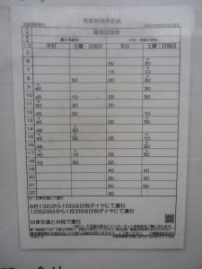 jikoku-6