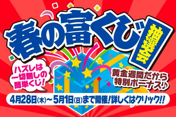 終了|4月28日~5月1日まで!冨くじイベント開催します!!