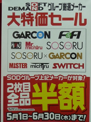 SOD1605-6