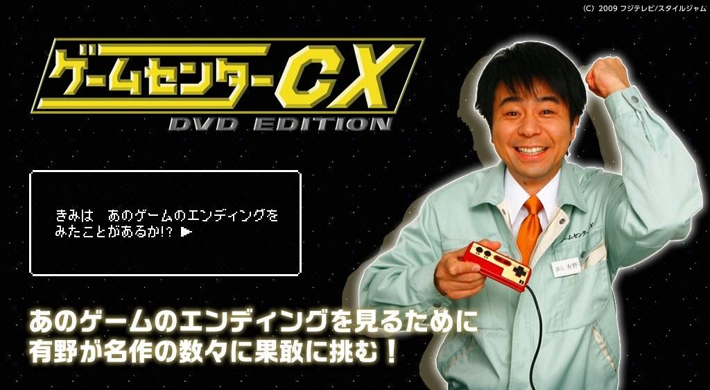 見たこと無い人にこそ伝えたいゲームセンターCXの魅力!