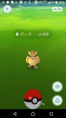 Screenshot_20160731-182107