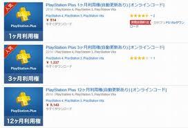 プラス 料金 ps [PS4]マルチプレイに必要なPS Plusの加入方法!クレカ無しでも大丈夫!