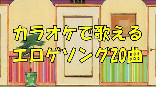 Wiki カラオケ エロゲ ソング
