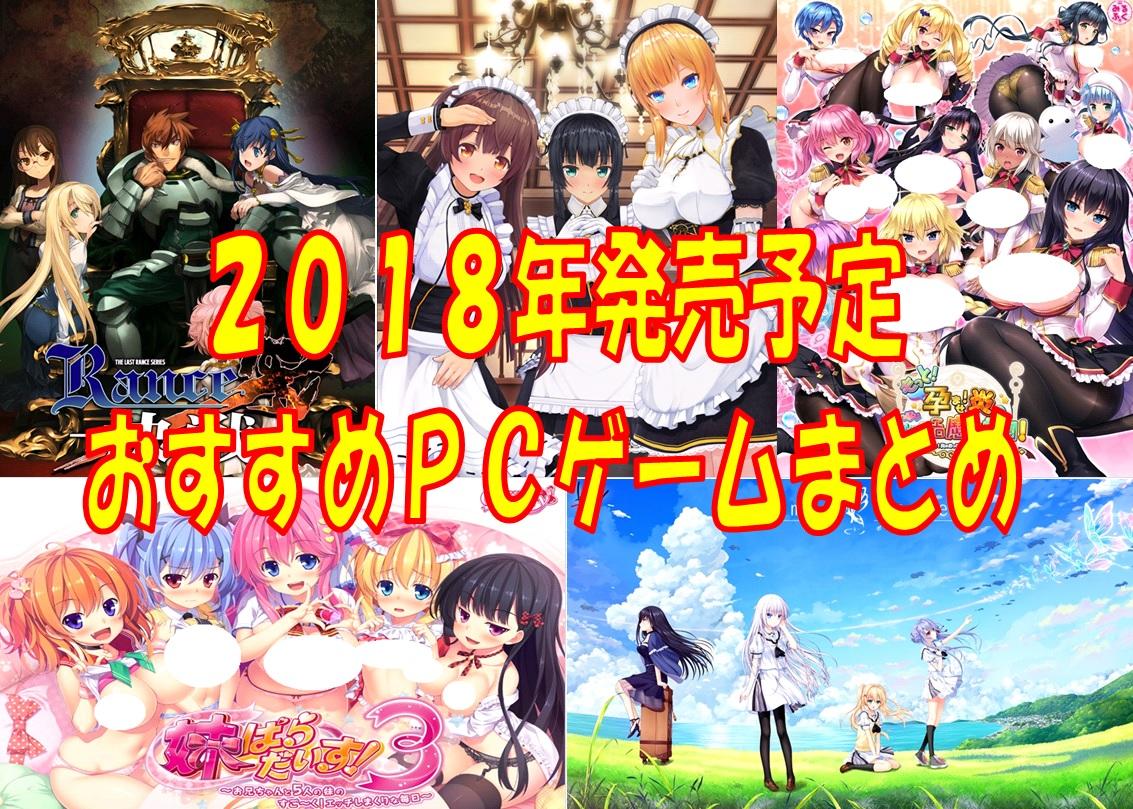 2018年おすすめ新作エロゲまとめ|注目の美少女PCゲームソフトを一挙ご紹介!