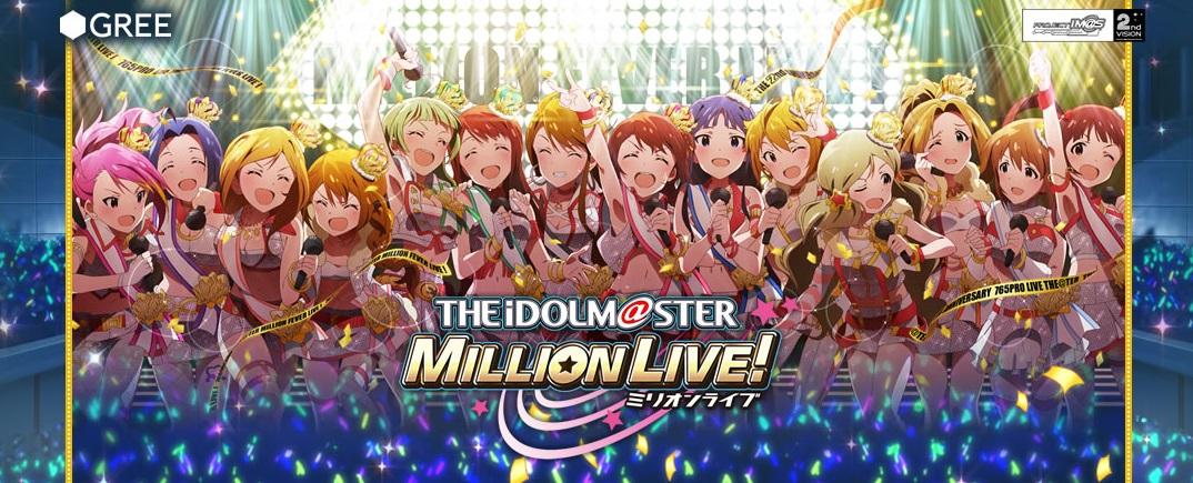 今更聞けない!超人気コンテンツ「アイドルマスター ミリオンライブ!」の歴史をまとめてみた!