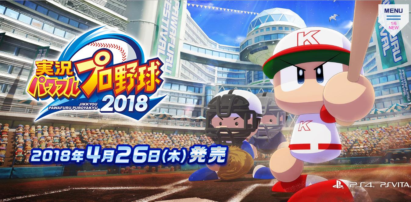 【球春到来】シナリオモード復活で注目度MAXの「実況パワフルプロ野球2018」ご紹介♪