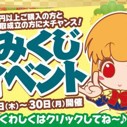 終了|4月26日~4月30日まで!おみくじイベント開催します!!