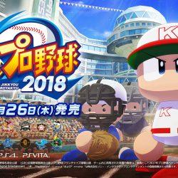 「実況パワフルプロ野球2018」など4/26発売TVゲーム入荷情報