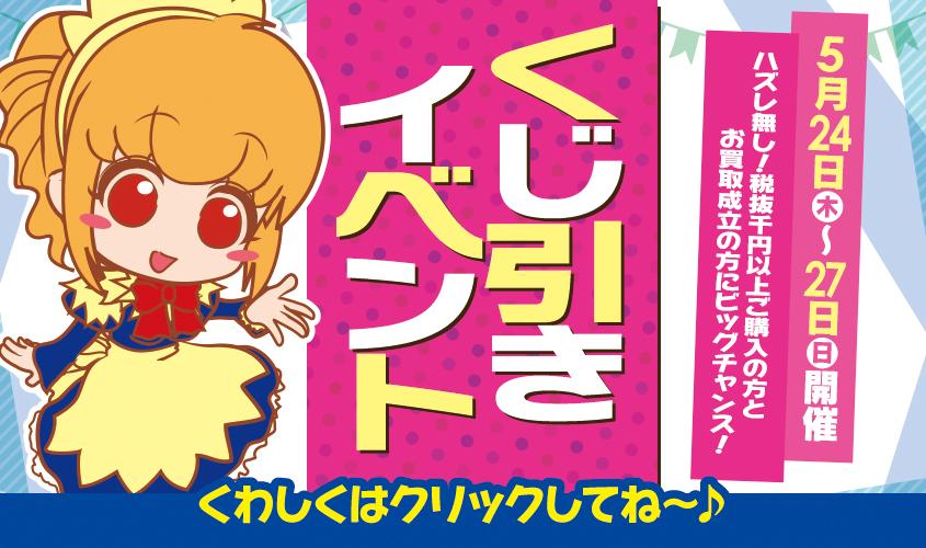終了|5月24日~5月27日まで!くじ引きイベント開催します!!