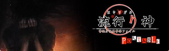 夏の定番!ゲーム店員絶賛のホラーノベル・アドベンチャーゲーム3選