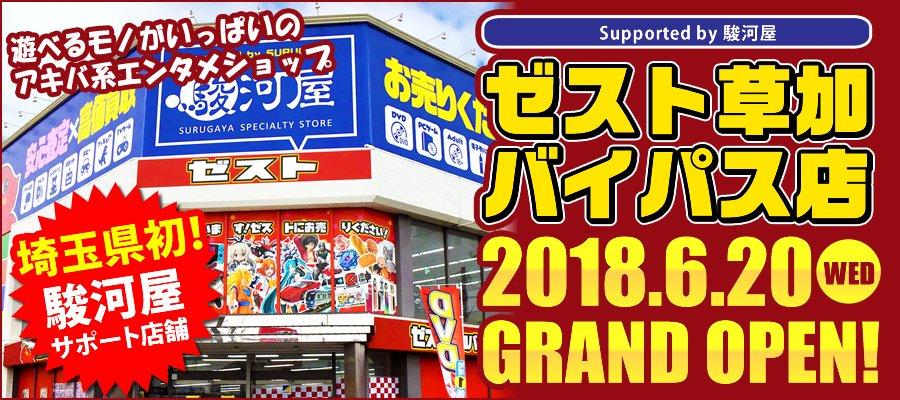 【祝・オープン】ゼスト草加バイパス店グランドオープン!