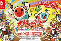 「太鼓の達人 Nintendo Switchば~じょん!」など7/19発売TVゲーム入荷情報