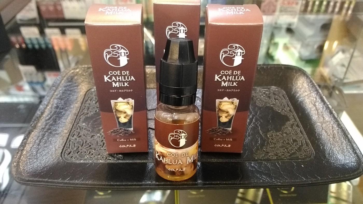 香り香ばしいコーヒーはいかが?「小江戸工房 カルアミルク」リキッドレビュー