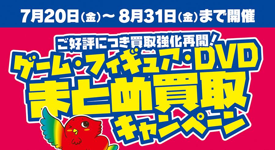 【8/31まで】たくさん売って現金ゲット!まとめ買取&買取保証キャンペーン開催