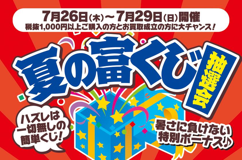 終了|7月26日~7月29日まで!富くじイベント開催します!!