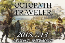 「オクトパストラベラー」など7/12・7/13発売TVゲーム入荷情報