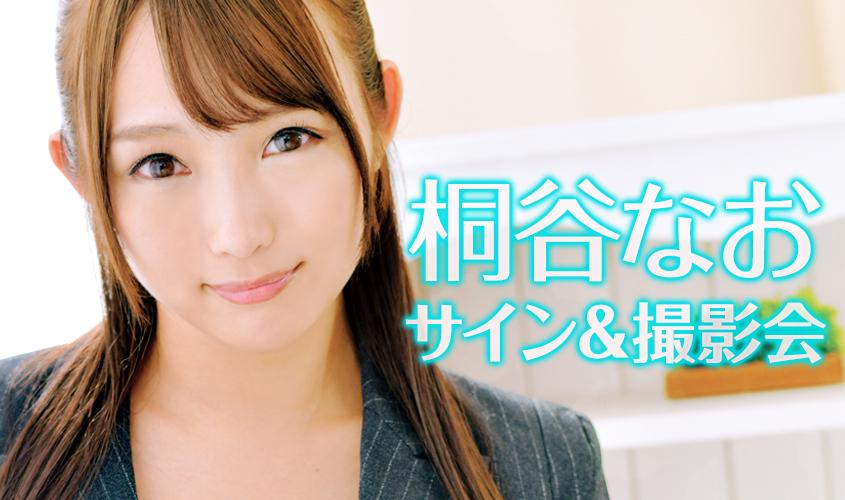 11月24日★桐谷なおサイン会