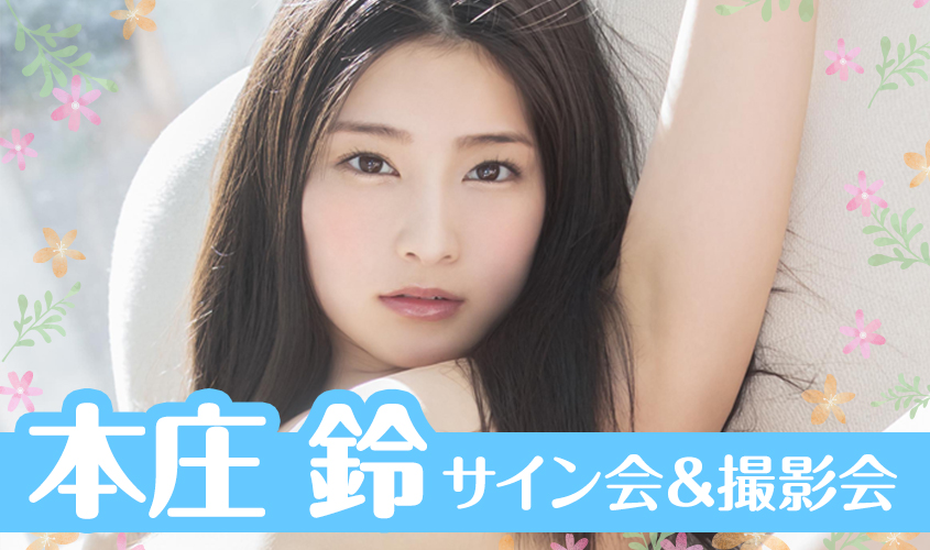 6月29日★本庄鈴サイン会