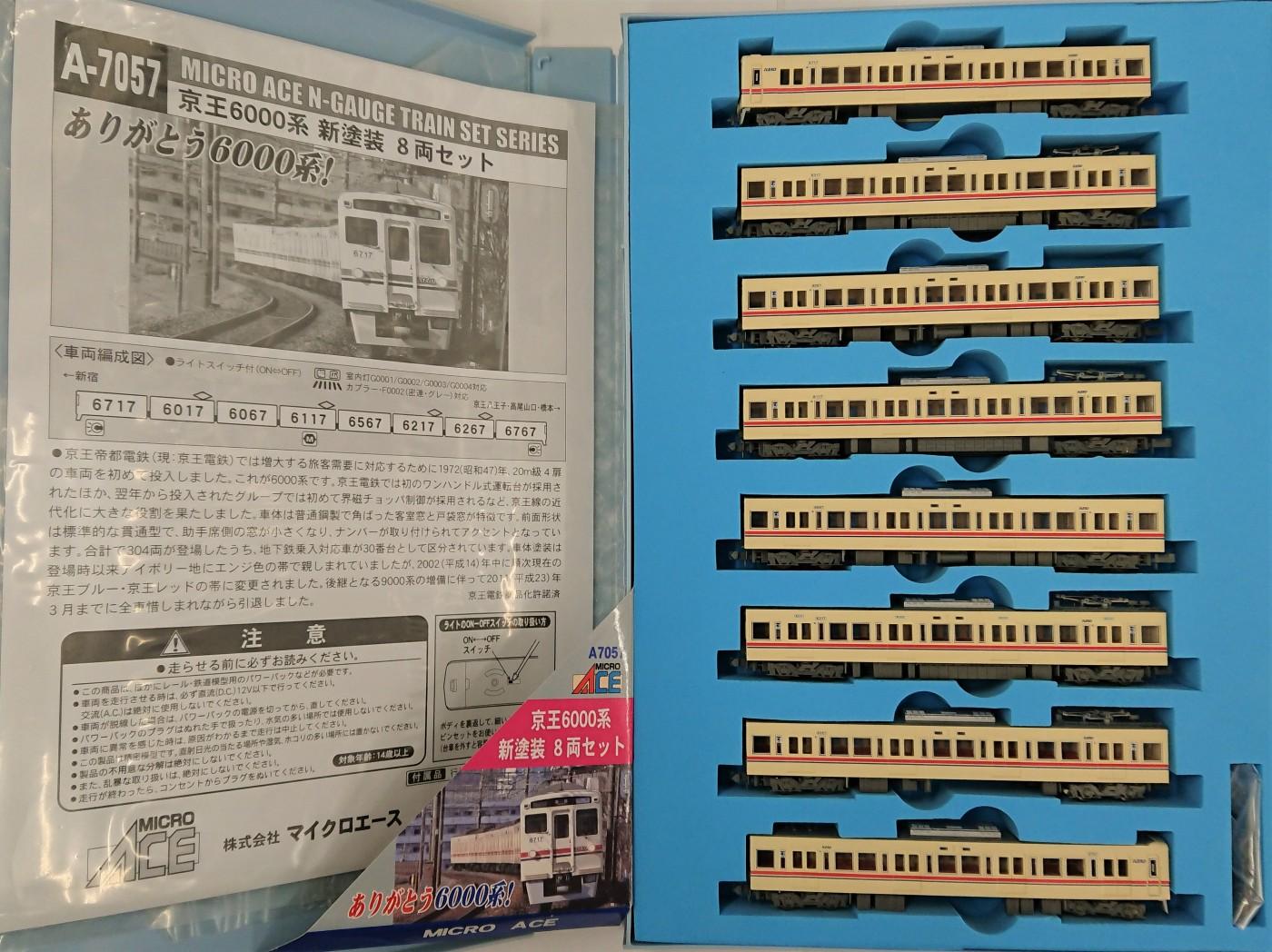 【10月19日更新】ゼスト相模原店のりもの館 鉄道模型在庫情報