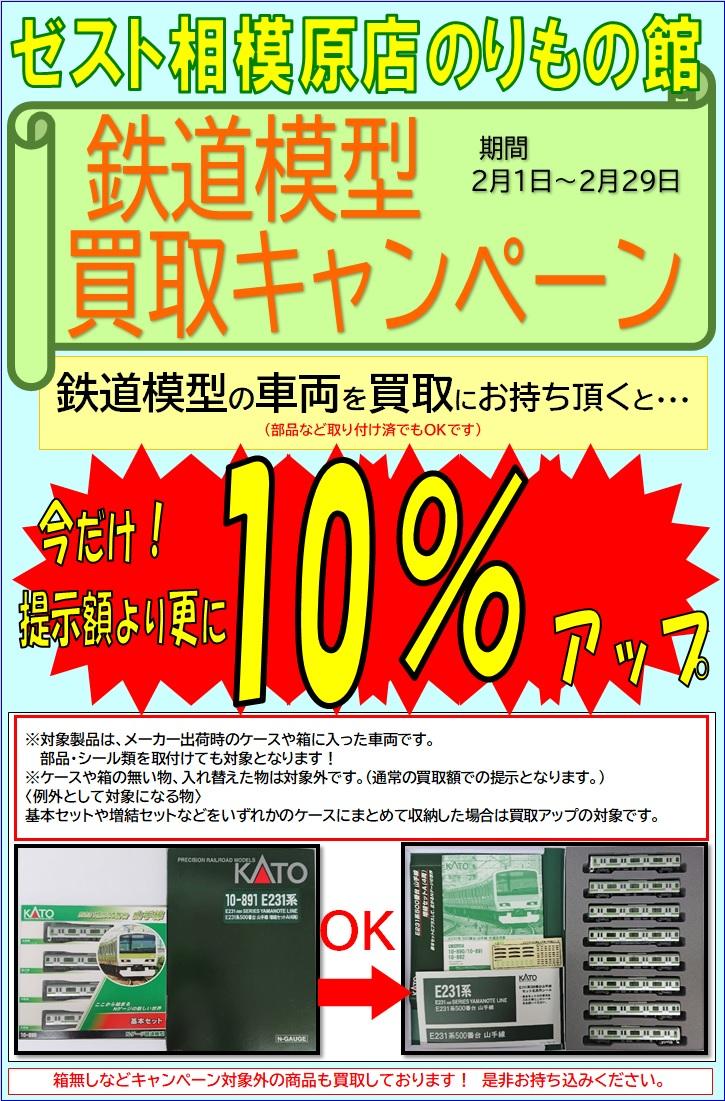 『鉄道模型の買取キャンペーン!!』2月29日まで!【ゼスト相模原店のりもの館】
