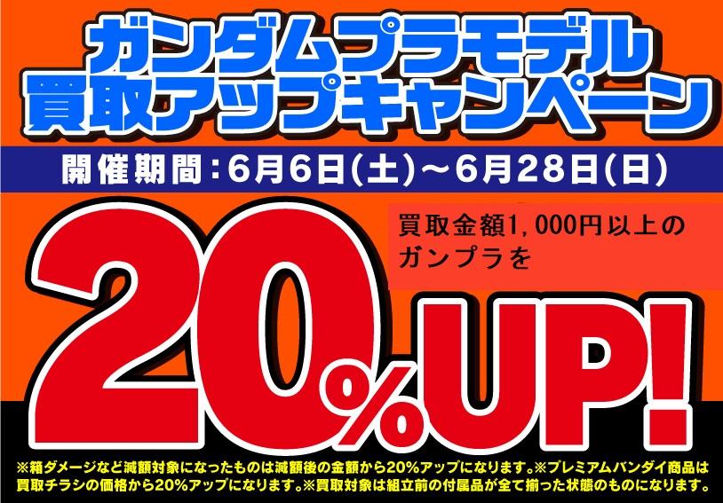 ゼスト横浜戸塚店ガンプラ買取アップキャンペーン中です。開催期間6月6日~6月28日