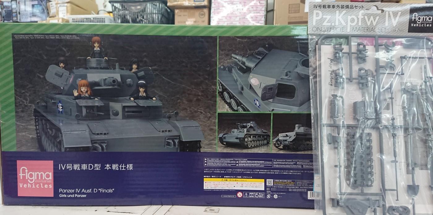 買取情報『Max Factoryのfigma ガールズ&パンツァー Vehicles IV号戦車D型 本戦仕様 1/12スケール』