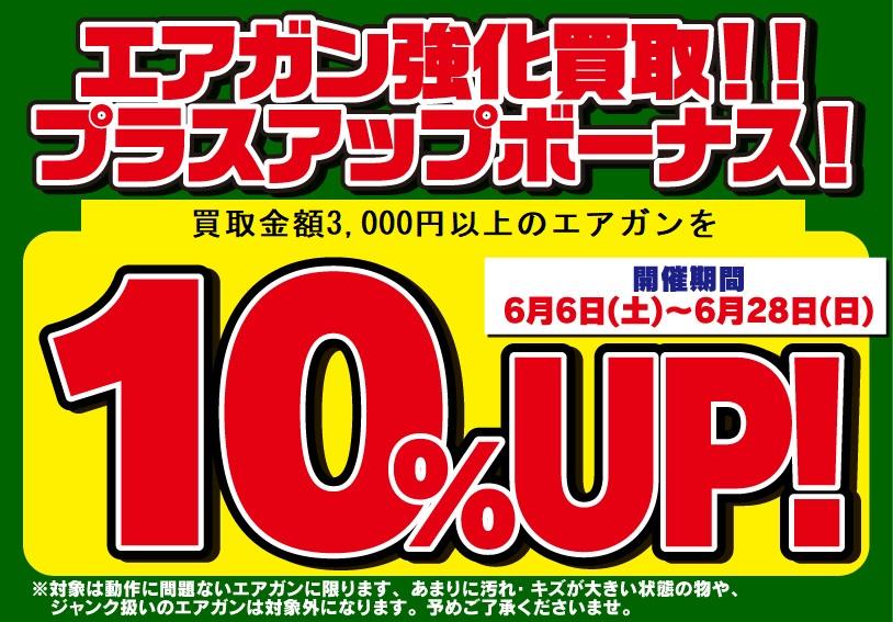 ゼスト横浜戸塚店エアガン買取アップキャンペーン中です。開催期間6月6日~6月28日