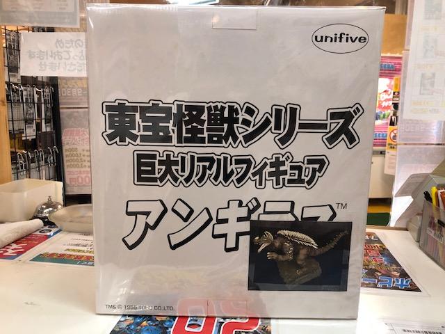 買取情報『ユニファイブの東宝怪獣シリーズ 巨大リアルフィギュア アンギラス』