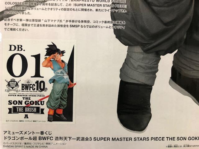 買取情報『バンプレストのSUPER MASTER STARS PIECE 孫悟空 01 THE BRUSH』