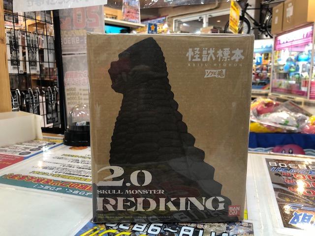 買取情報『バンダイのソフビ魂 怪獣標本2.0 レッドキング』