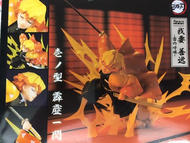 買取情報『BANDAI(バンダイ)のフィギュアーツZERO 鬼滅の刃「我妻善逸」』
