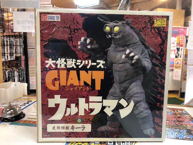 買取情報『エクスプラスの大怪獣シリーズ ジャイアント 光熱怪獣キーラ』