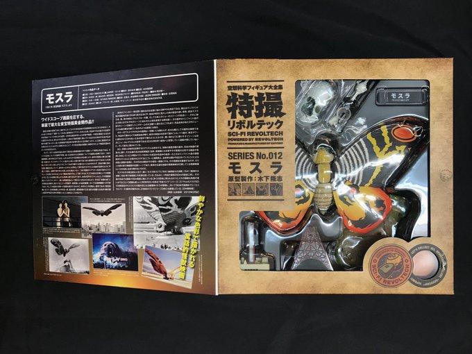 買取情報『海洋堂の特撮リボルテック012 モスラ ノンスケール ABS&PVC製 塗装済み アクションフィギュア』