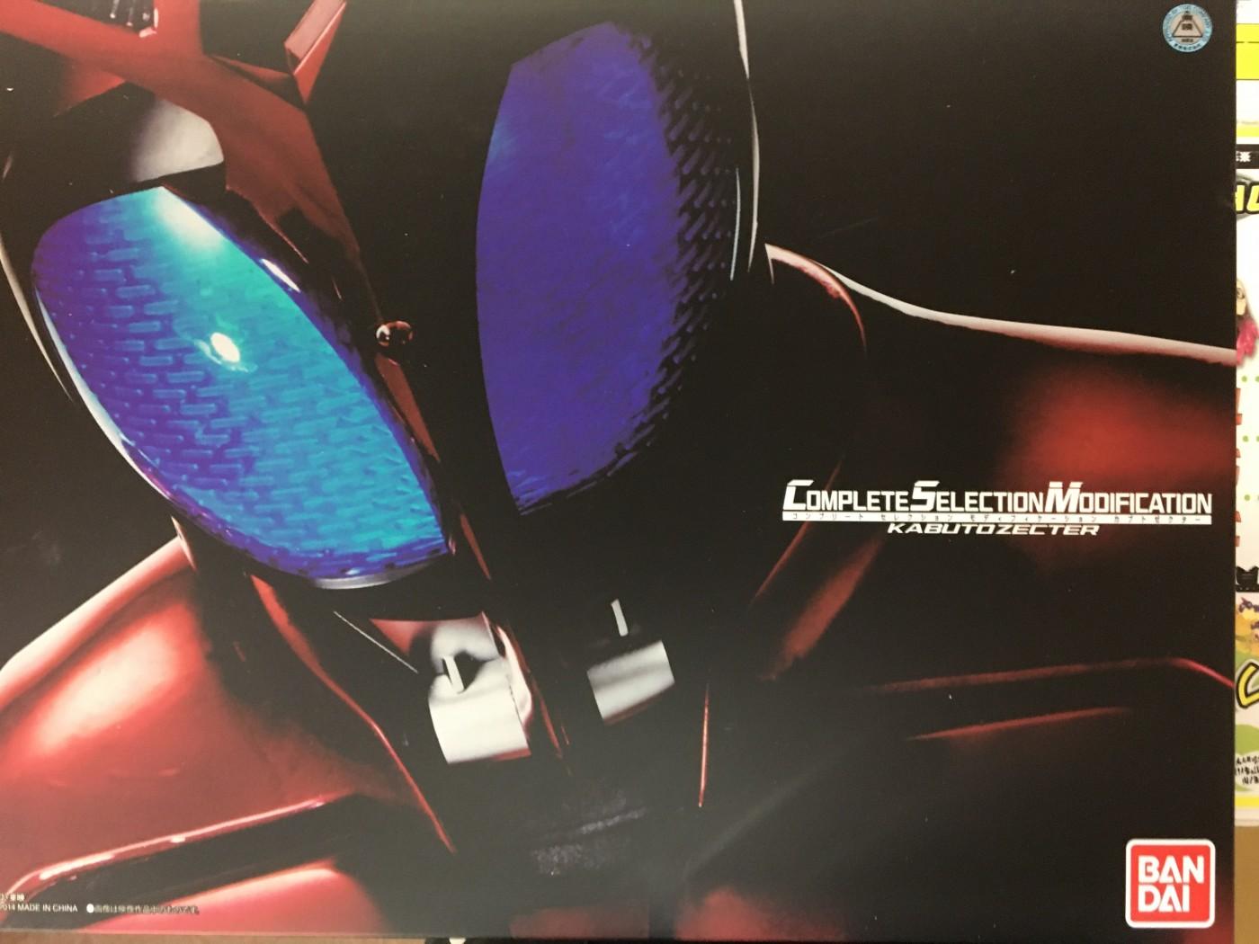 買取情報『BANDAI(バンダイ)のCSM(コンプリート・セレクション・モディフィケーション)仮面ライダーカブト「カブトゼクター」』