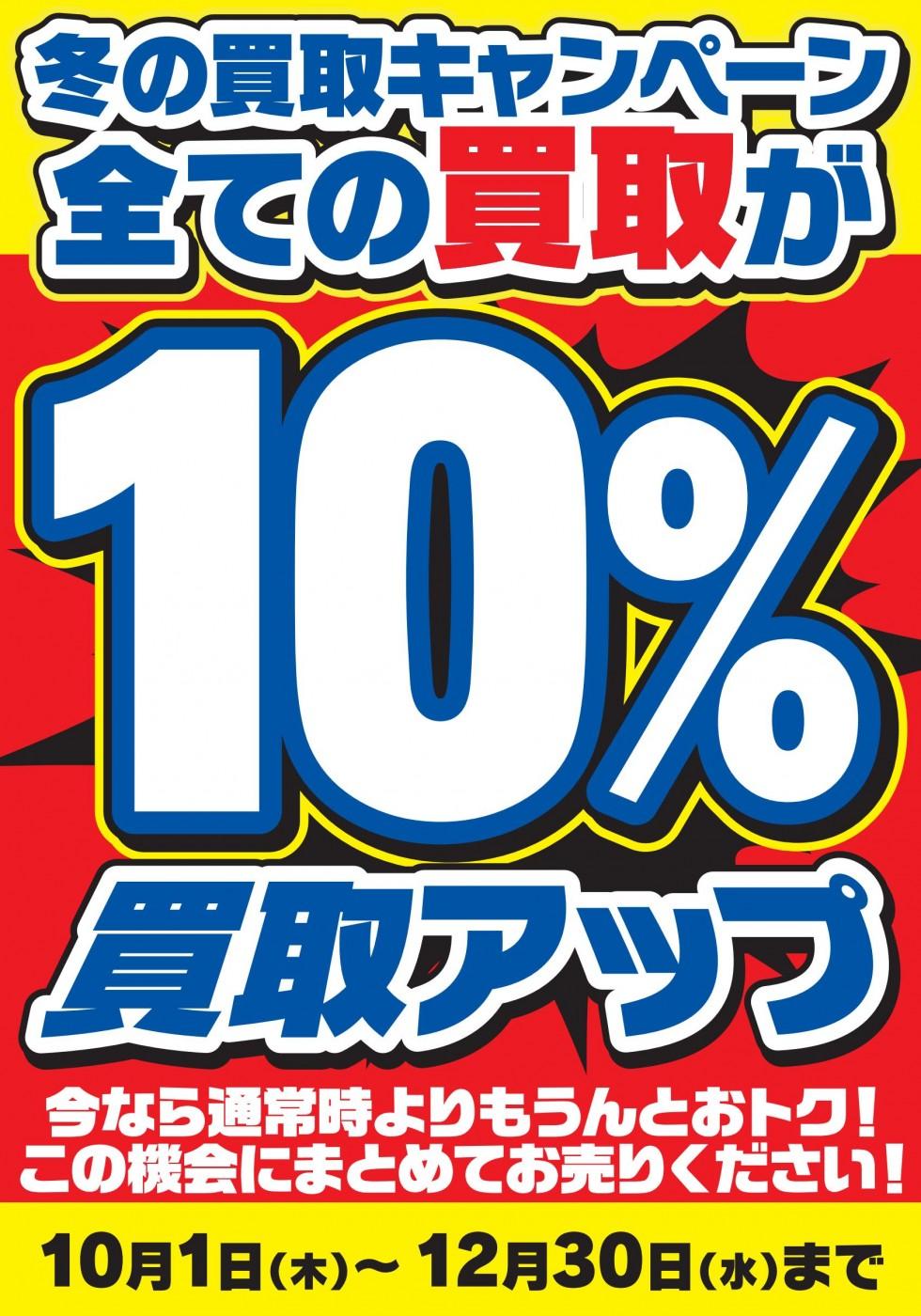 内容一新、ゼスト所沢店の買取アップキャンペーン始動!!