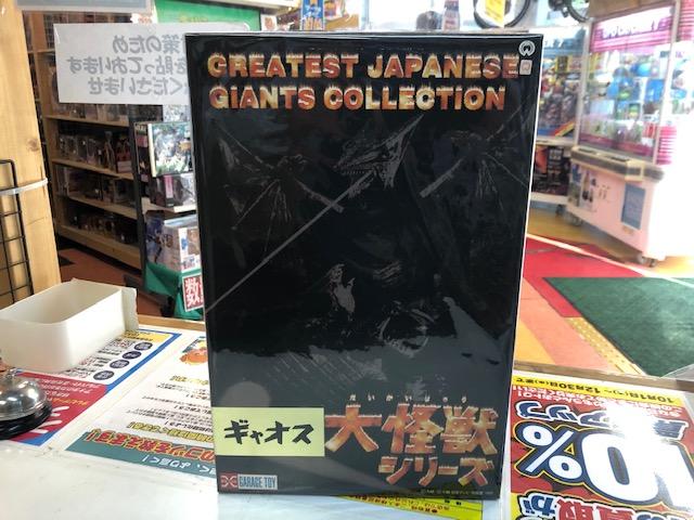 買取情報『エクスプラスの大怪獣シリーズ ギャオス』