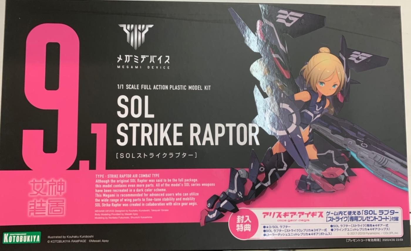 買取情報『メガミデバイスのSOL ストライクラプター』
