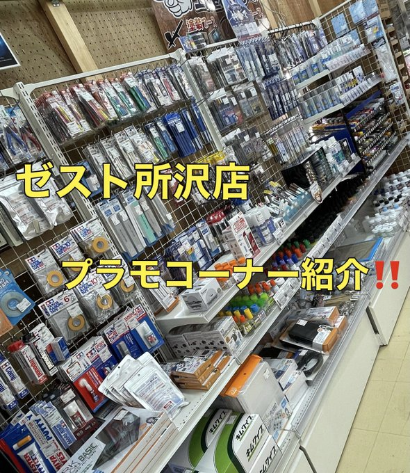 ガンプラも模型工具、塗料もゼスト所沢店におまかせ!!